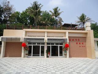 梅山公園體驗館