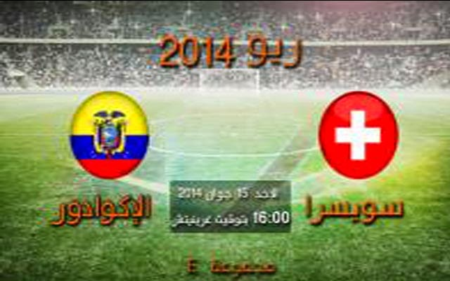 مشاهدة مباراة سويسرا والاكوادور بث مباشر اليوم 15-6-2014 علي بي أن سبورت كأس العالم Switzerland vs Ecuador