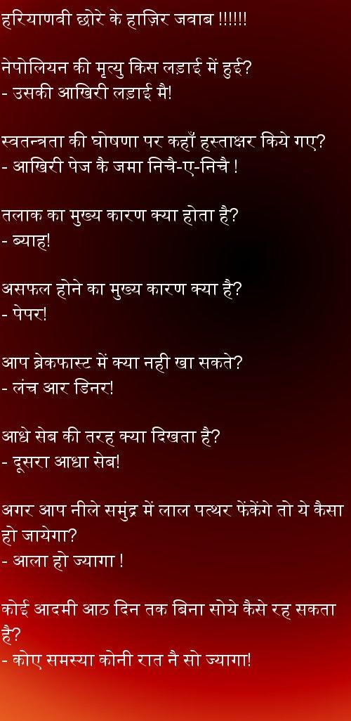 Harvyanvi Choora ka Hajir Jawabi