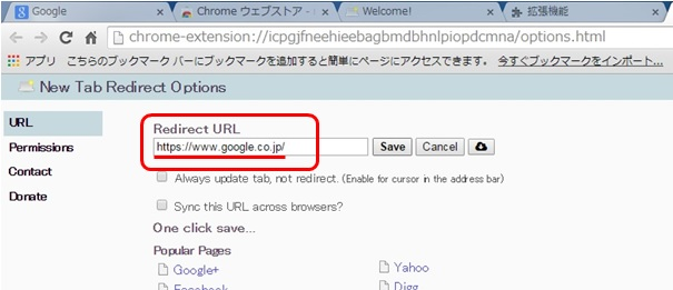 「New Tab Redirect」Redirect URL