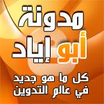 مدونة أبو اياد