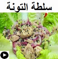 فيديو سلطة التونة بالخيار و البصل المخلل و حبة البركه