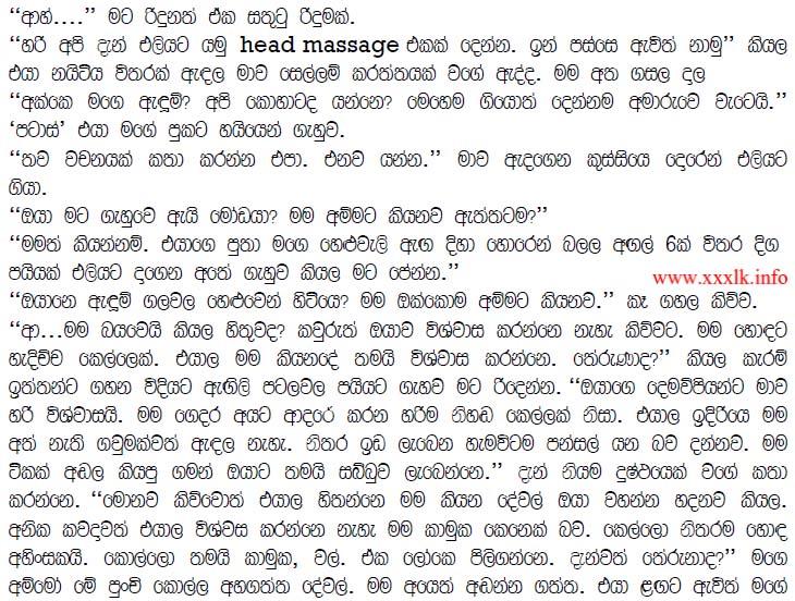 Sinhala School Wal Katha Wela katha sinhala: pasal