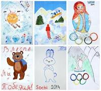 Конкурс рисунков сочи 2014 игры мира
