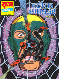 BLACK SPIDER (Parmanu Hindi Comic)