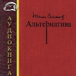 Альтернатива. Юлиан Семенов — Слушать аудиокнигу онлайн