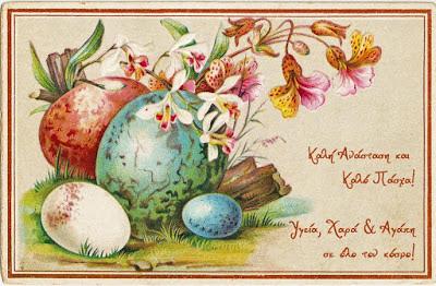 Ευχές για Καλή Ανάσταση & Καλό Πάσχα με Υγεία
