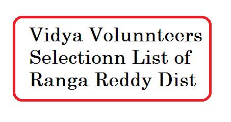 vidya-volunteers-selection-list-of-rr-roaster-subject-wise Vidya Volunteers Selection List | VVs Selection list |  Roasterwise Vidya Volunteers | Subject wise selection of VVs of all Mandals in RR Dist