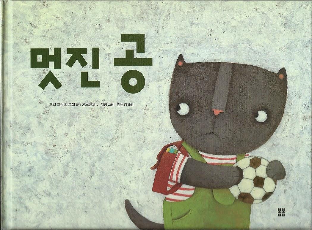 """""""Gatito y el balón"""" en coreano"""