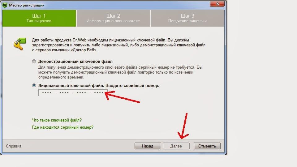 Dr web серийный номер андроидКлючи для Dr Web Антивирус Ключи и лицензии ск