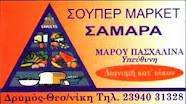 ΜΑΡΚΕΤ ΣΑΜΑΡΑΣ