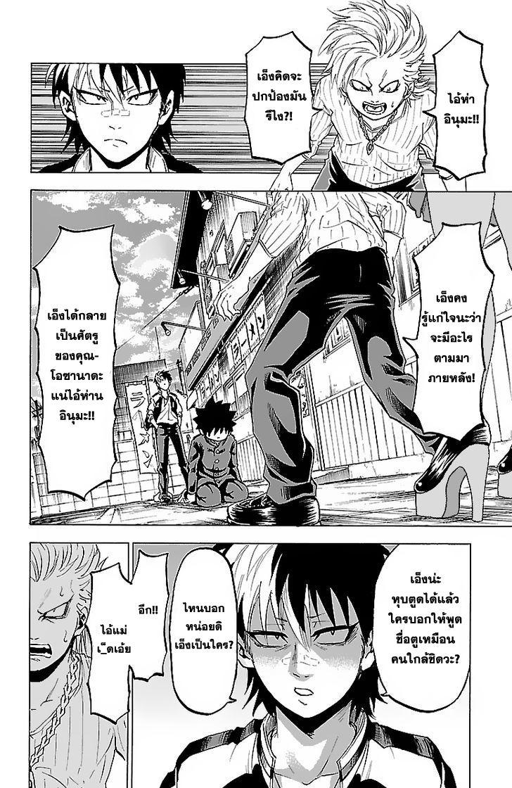 Rokudou no Onna Tachi-ตอนที่ 7