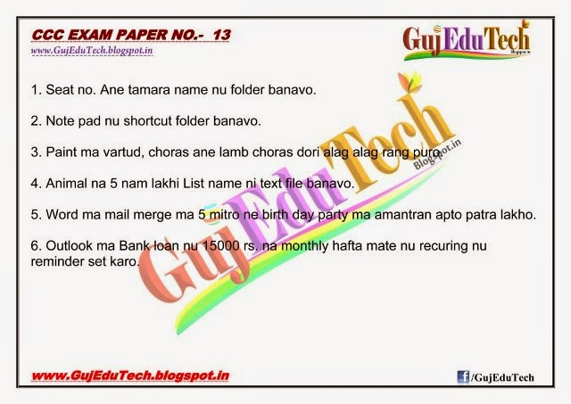 CCC Exam 2018 Question Answer / Previous Year Sample Practice Papers PDF