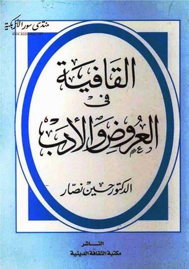 القافية في العروض والأدب - حسين نصار pdf
