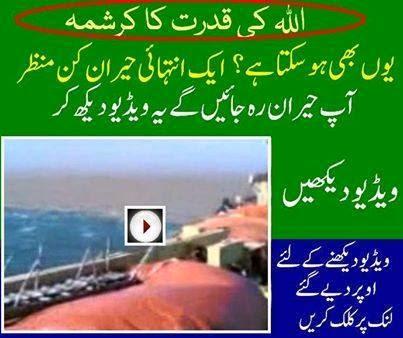 Allah Ka Karishma Urdu