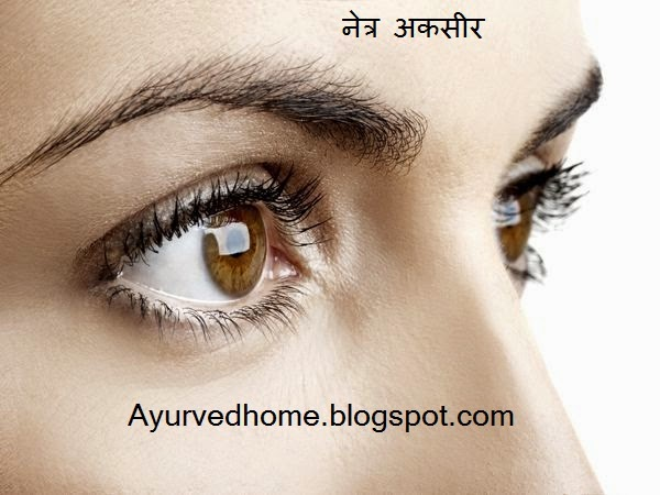 नेत्र अकसीर,  Netra Rog,  Home Remedies for Eye Problems in Hindi