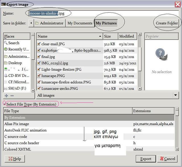 Gimp 2.8 για windows με ένα παράθυρο