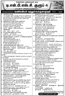 Tnpsc group 4 question paper with answer 2012