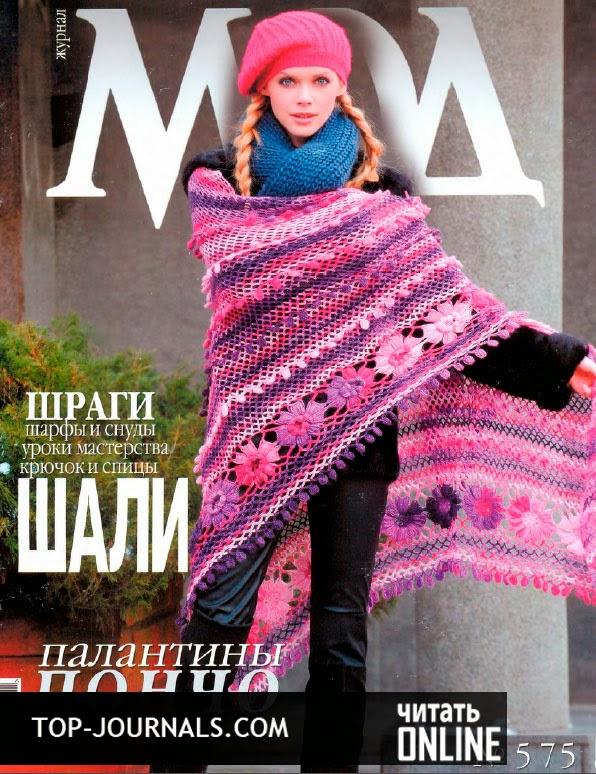 Журнал мод 575 2014 читать онлайн