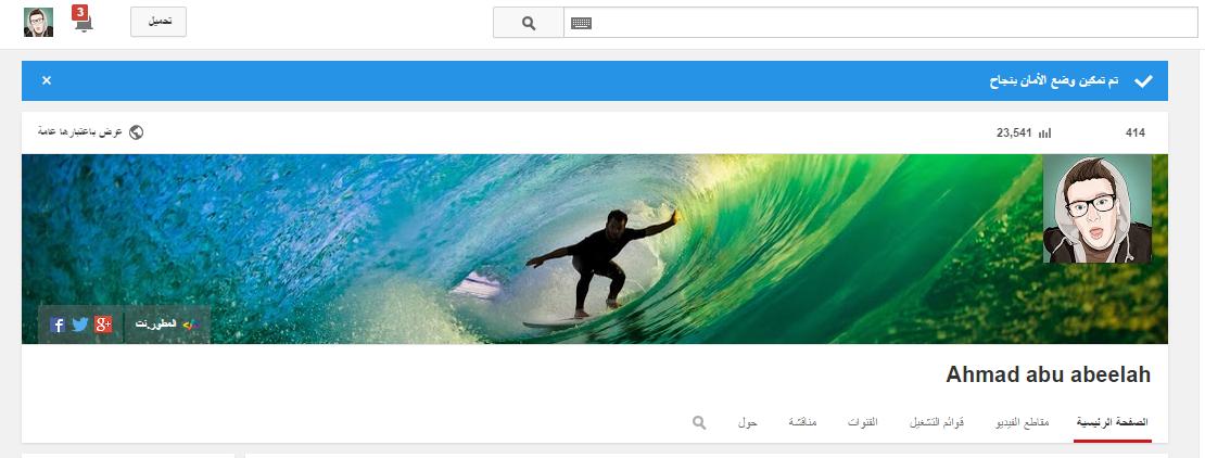كيفية تفعيل وضع الأمان في يوتيوب لتجنب الفيديوهات الغير لائقة