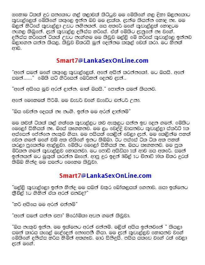 Sinhala Wala Katha Kumari Miss