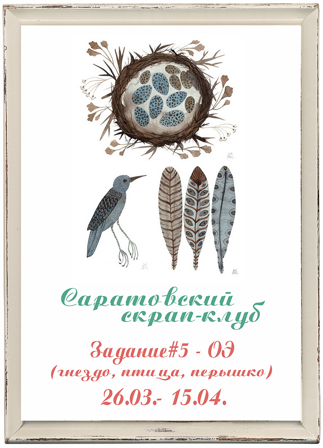 http://saratovscrap.blogspot.ru/2015/03/5.html