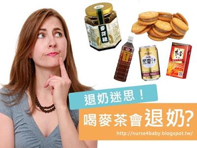 發奶食物,退奶食物喝黑麥汁、麥茶、麥芽糖會退奶嗎?