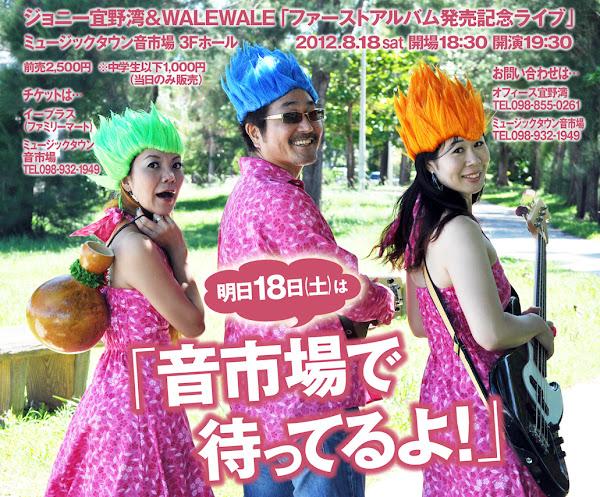 ジョニー宜野湾&WALEWALE 2012年8月18日レコ発ライブ Webチラシ