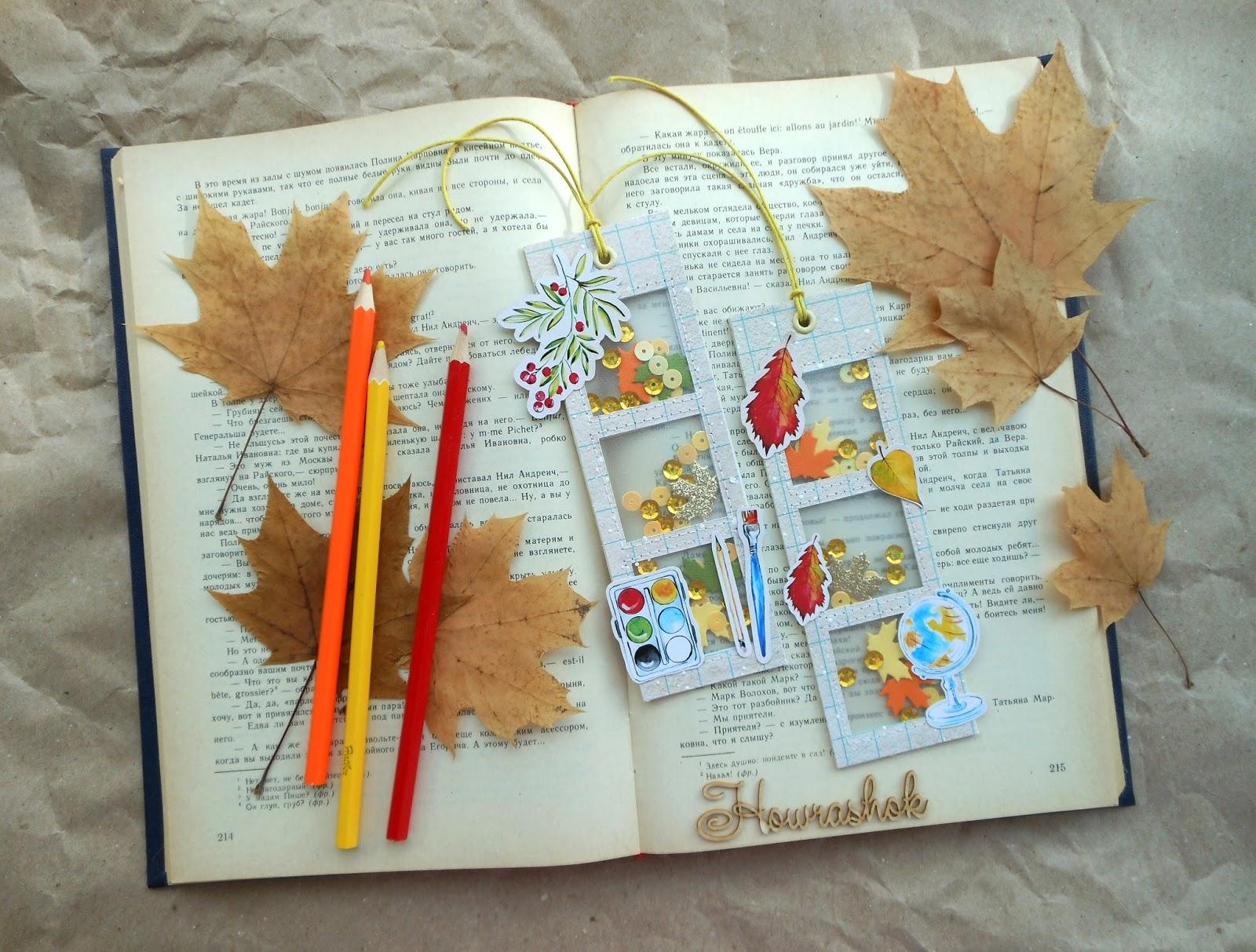 Как сделать закладку в школьный дневник