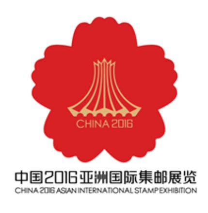 China 2016 - Asia International Stamp Exhibition  2-6 December 2016
