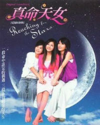 Reaching For The Stars / 真命天女