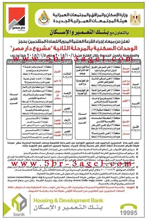 وزارة الاسكان تعلن جدول مواعيد للمتقدمين بحجز الوحدات السكنية حتى 21 / 1 / 2016