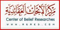 مركز الأبحاث العقائدية