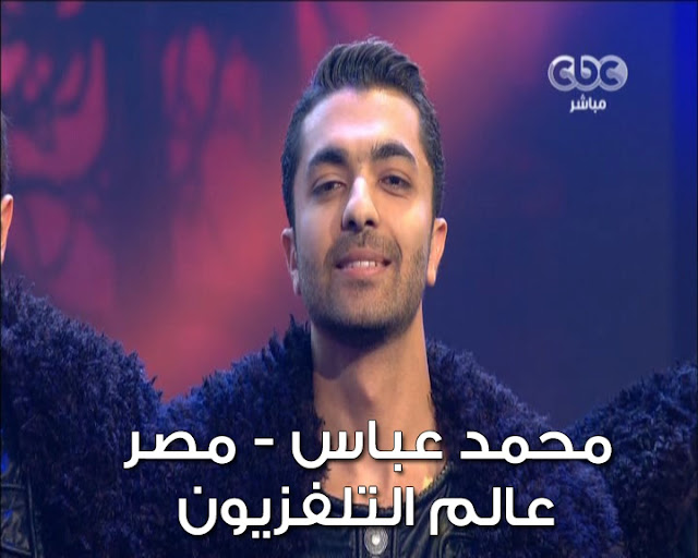 Mohammed Abbas - محمد عباس