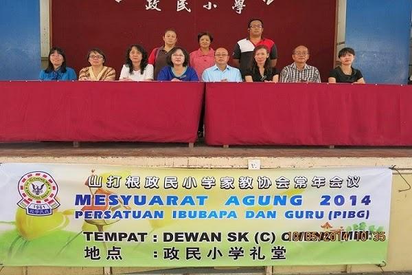 山打根政民小学家教协会常年会议