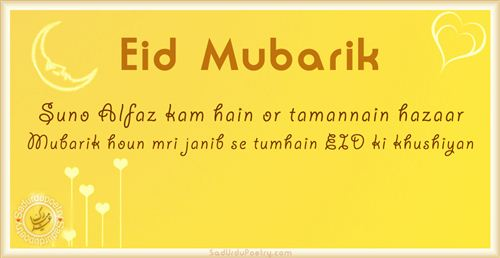 Top Ramadan Poems Images 2015: Eid Mubarik Poems Images