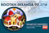 ΒΟΙΩΤΙΚΗ ΕΚΚΛΗΣΙΑ 99,2FM