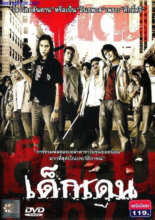 เด็กเดน (2005)