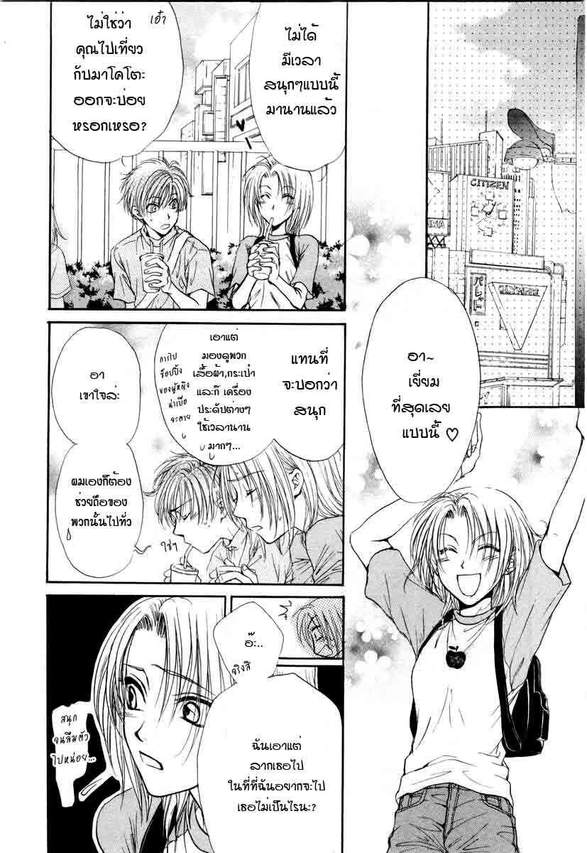 อ่านการ์ตูน Kakumei no Hi 6 ภาพที่ 31