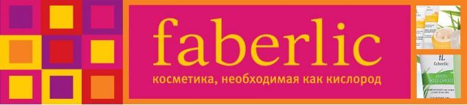 Стань консультантом Faberlic
