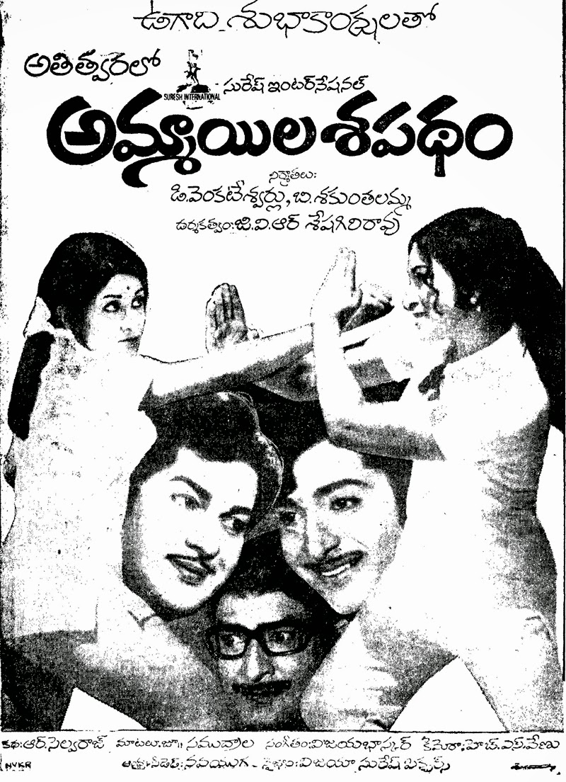 Image result for Ammayila Sapatham (1975)