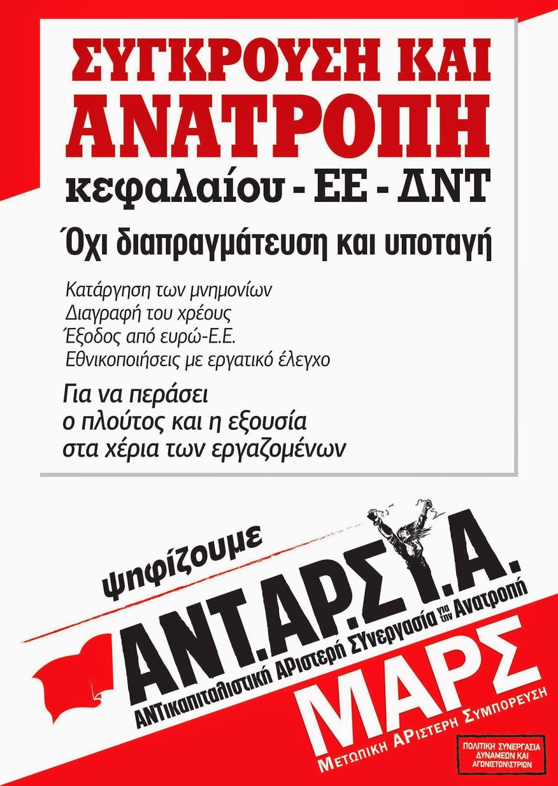 Αφίσα ΑΝΤΑΡΣΥΑ-ΜΑΡΣ για εκλογές 2015