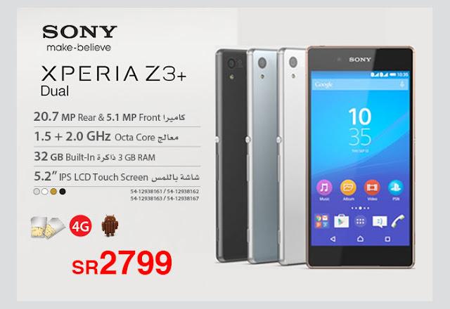 سعر جوال Sony Xperia Z3 Plus فى عروض جرير اليوم