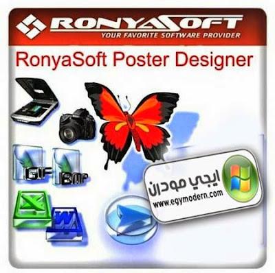 تحميل برنامج RonyaSoft Poster Designer مجانا لتصميم البوسترات