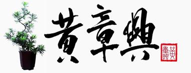 Huỳnh Chương Hưng