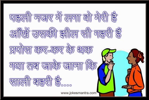 Funny Love Quotes Shayari : ... Funny Sms Hindi Shayari Hindi Shayari Dosti In Valentine Love Quotes