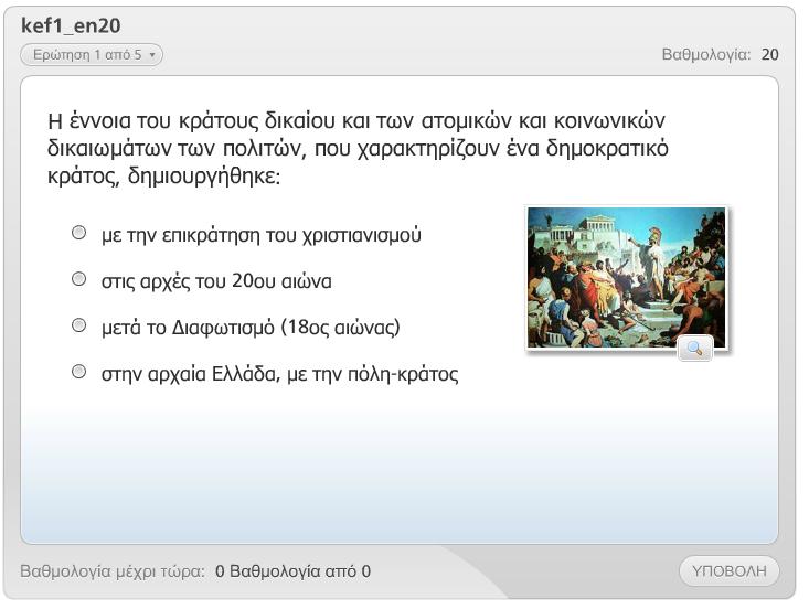 http://ebooks.edu.gr/modules/ebook/show.php/DSGL-B126/498/3244,13184/extras/Html/Excersise_20_eisag_en20_Quiz_popup.htm
