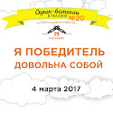 победа в живых скрап-баталиях от Мемуариса