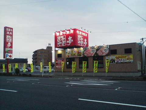 外観1 あみやき亭羽島店