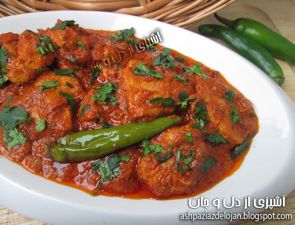 آشپزی از دل و جان: چیکن تیکا ماسالا ( chicken tikka masala )